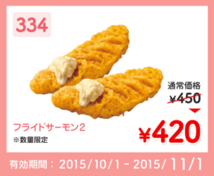 specialcoupon_001.png